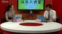 马胜林院长做客浙江在线《健康大讲堂》
