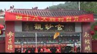 南阳玄妙观道教传统养生文化法会