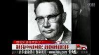 英美多名UFO专家、太空武器专家神秘死亡被疑遭特别情报部门暗杀