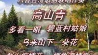 六首台湾歌联唱高山青等伴奏南漳喜洋洋出品