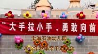 渤海石油幼儿园2012秋季亲子运动会