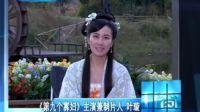 20121023开窗-叶璇紫钗奇缘造型《第九个寡妇》专访