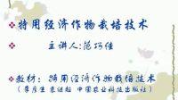 特用经济作物栽培技术 01 四川农业大学 (全套13讲见优酷空间专辑) 自学视频教程观看与下载