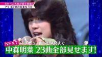 Best of 中森明菜 全23曲