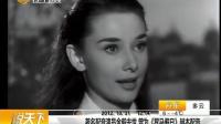 著名配音演员金毅去世 曾为<罗马假日>赫本配音
