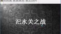 三国志曹操传黄线第二战:汜水关之战[粤语解说]