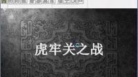 三国志曹操传黄线第三战:虎牢关之战[粤语解说]