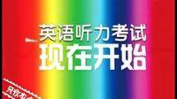 彩虹热线内容解密 机密档案:听力考试篇 普通话篇