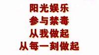 2011成都月亮村KTV广场禁毒开机VCR