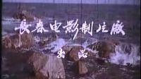 国产经典老电影-试航01