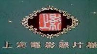 国产经典老电影-革命军中的马前卒.1981