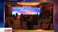 第六届中国CEO年会在京举行