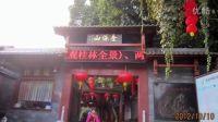 桂林阳朔风光游之五:桂林叠彩山