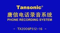 TX2006P312-16电话录音卡的安装—唐信电话录音系统