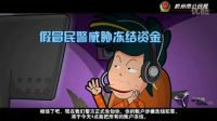 杭州公安局公益片-公益动画广告推广视频 | 杭州思漫奇