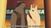 第36话 灰熊的冬眠准备