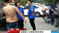 实拍纹身男不满城管喊其挪车, 当街推搡殴打三名城管