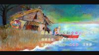 远安县实验小学课本剧《渔夫和金鱼的故事》