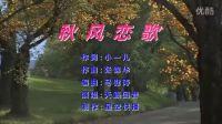 秋风恋歌   天籁回音   高清MV    星空音乐