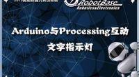 爱上Arduino与爱上Processing互动之文字指示灯