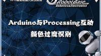 爱上Arduino与爱上Processing互动之颜色过度识别
