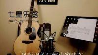 七星吉他入门教学视频第 十课(上)吉他提高 乐理讲解