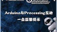 爱上Arduino与爱上Processing互动之一点温馨提示