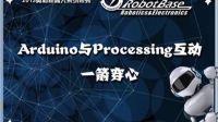 爱上Arduino与爱上Processing互动之一箭穿心