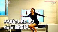 科技资讯 抢先试看 55寸OLED TV 4mm薄电视