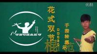 花式双节棍教学 DD0301 单指转棍技巧 马善东双节棍教学系列