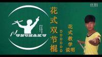 花式双节棍教学 DDdddd  视频说明系列说明 马善东双节棍教学系列