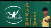 花式双节棍教学 DD0302  阻指转棍 马善东双节棍教学系列