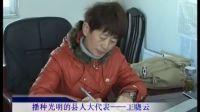 县人大代表风采(王晓云)2013.1.2