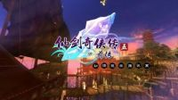 仙剑奇侠传5前传 剧情解说 1