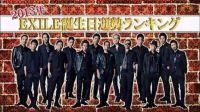 EXILE EX-LOUNGE  20130114