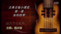 古典吉他教学(一)  如何持琴