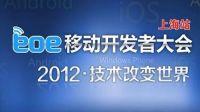 【eoe移动开发者大会】上海站 张克《从App广告中提升收益》