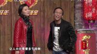 本山带谁上春晚宋小宝 赵海燕2013小品《干哈呢》
