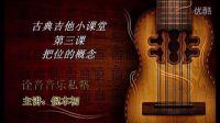 古典吉他教学(三)把位的概念