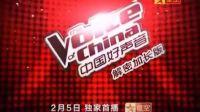 中国好声音解密加长版 星空卫视春节独家首播