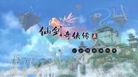 【BB.仙剑奇侠传5】实况解说第一期--雨柔姐姐好温柔
