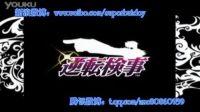 【萌妹清子解说】NDS推理神作《逆转检事》洁净剧情版02!