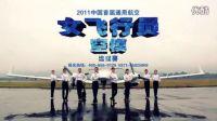 【翼蓝影视作品】2012中国首届女飞行员选拔赛宣传片