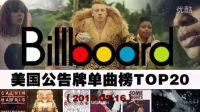 【中英字幕】2013年第7期Billboard单曲榜TOP20! [纯冲MV英语]