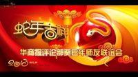 2013年《华商报》评论部师友新春年会