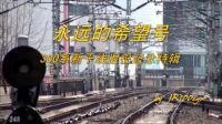 纪念永远的希望号②-300系新干线退役纪念特辑[永远的希望号]