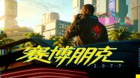 赛博朋克2077最新预告片在E3 2018首次公开!