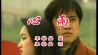 毛宁 杨钰莹 - 心雨 KTV