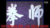1982年中央新闻记录电影《拳师》(上传者:神武居士)
