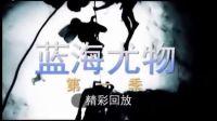 【Fashion|One】原创真人秀——蓝海尤物 第一季 精彩回放